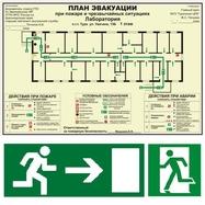 Печать знаков и планов эвакуации
